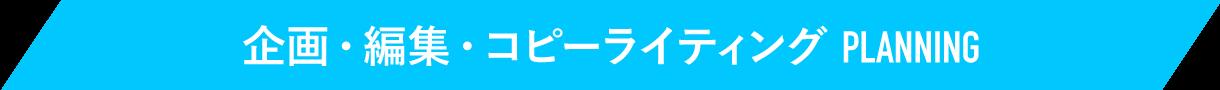 企画・編集・コピーライティング