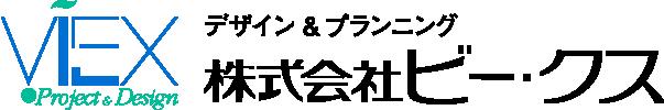 デザイン&プランニング 株式会社ビー・クス