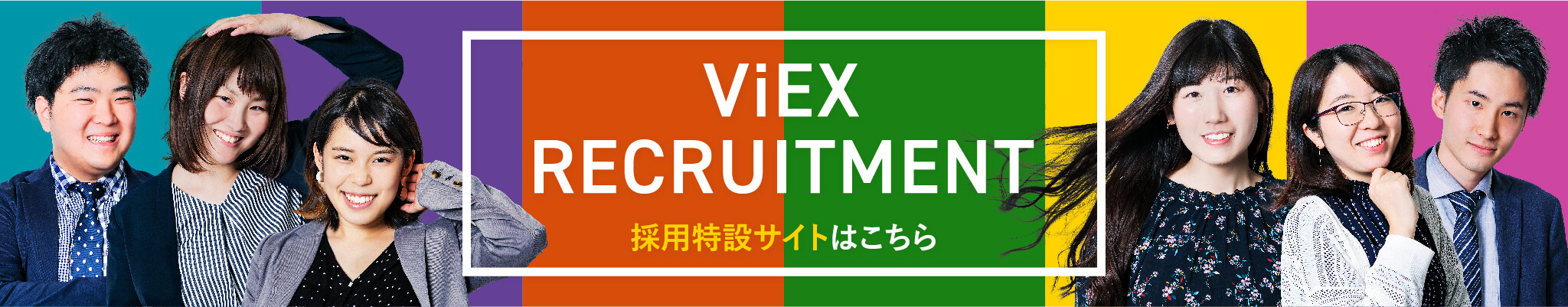 ViEX RECRUIT 2020 採用
